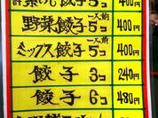 餃子菜館 大八