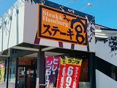 ステーキ宮川口店