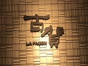 ラ・ファソン 古賀