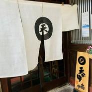 芦屋天がゆ 本店