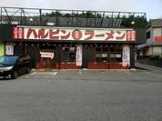 ハルピンラーメン 富士見諏訪南IC店
