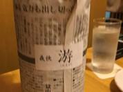 酒と肴 酒日和 縁屋