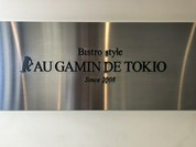 AU GAMIN DE TOKIO