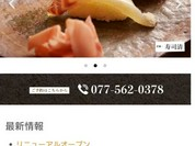 老舗・寿司清