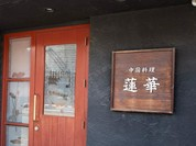中国料理蓮華