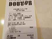 ドトールコーヒーショップ 大名古屋ビルヂング店