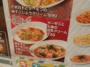 ファーストキッチン稲沢リーフウォーク店