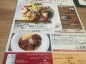 北海道イタリアンバル Mia Bocca 北2条店