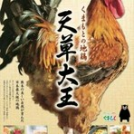 熊本牧場直営 石黒商店