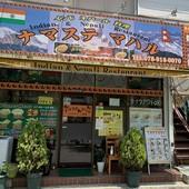 インドネパール料理 ナマステマハル 明石店